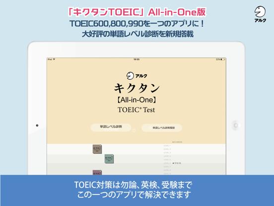 キクタン TOEIC®【All-in-One版】(アルク)のおすすめ画像1