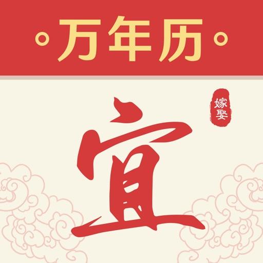 万年历-传统专业吉日查询