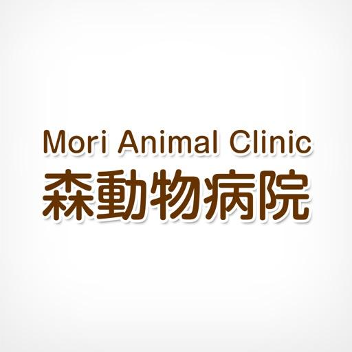 緑区の森動物病院の公式アプリ
