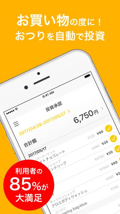 定番アプリのトラノコ―おつりで投資