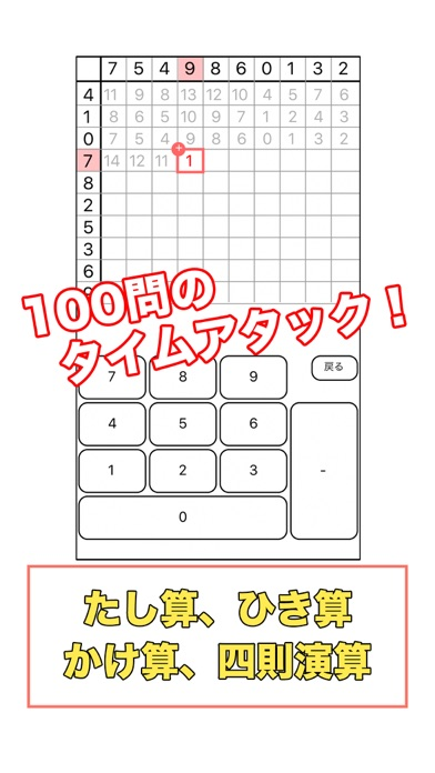 100マス計算