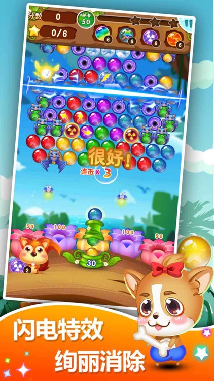 泡泡射手—欢乐手机小游戏 screenshot-3