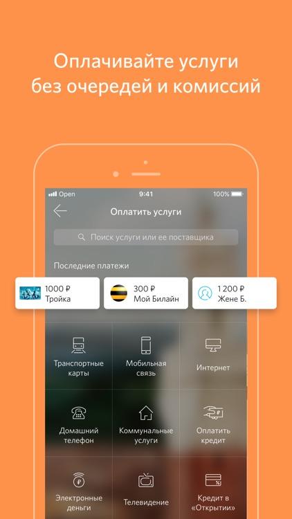 Банк Открытие screenshot-3