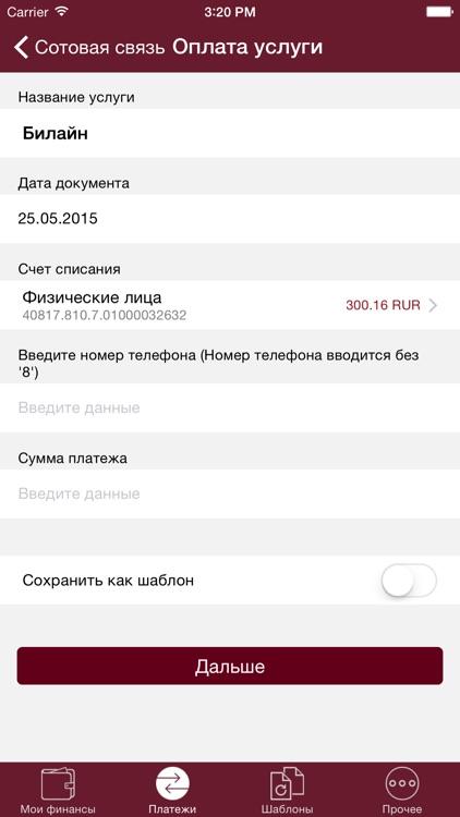 Мобильный банк ИНТЕРПРОМБАНК screenshot-3