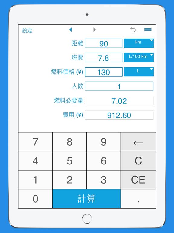 燃料コストの計算のおすすめ画像1
