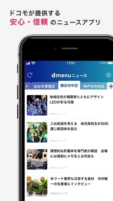 dmenu ニュース screenshot1