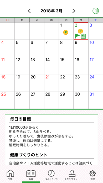 健康長寿のまち・京都いきいきアプリのおすすめ画像5