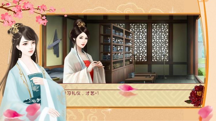 君心难测 screenshot-2