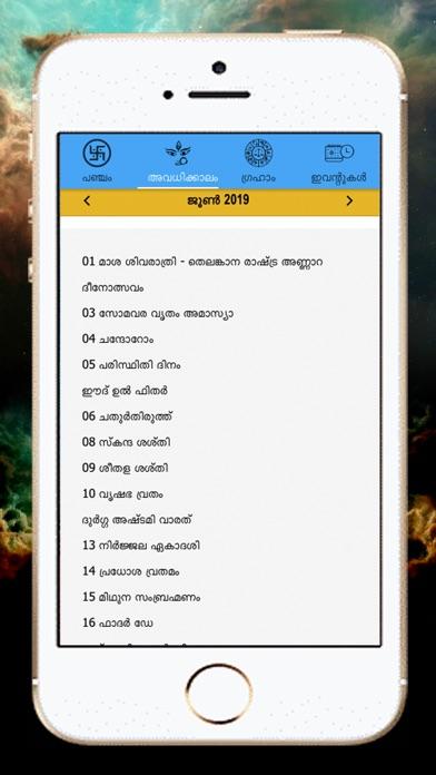 Malayalam Calendar 2019!