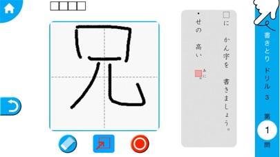 小学生かんじ:ゆびドリル(書き順判定対応漢字学習アプリ) ScreenShot3