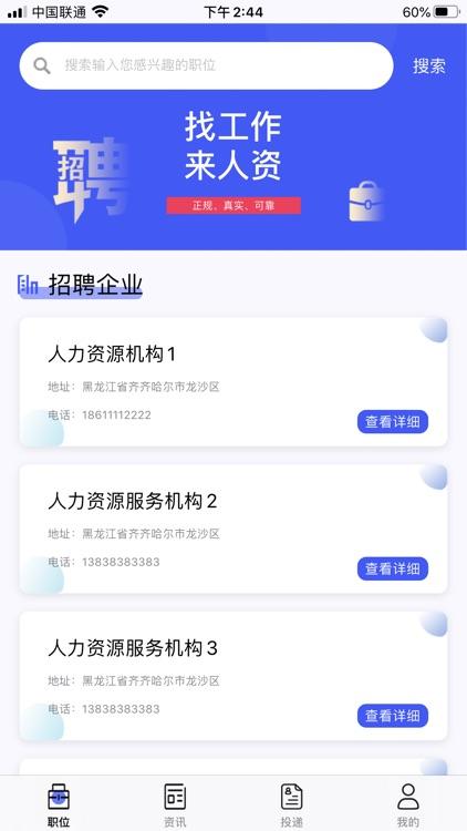 鹤城招聘 screenshot-0