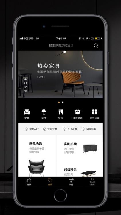岚庭家配 screenshot-2