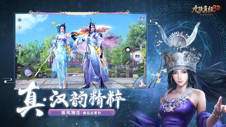 九阴真经3D screenshot-5