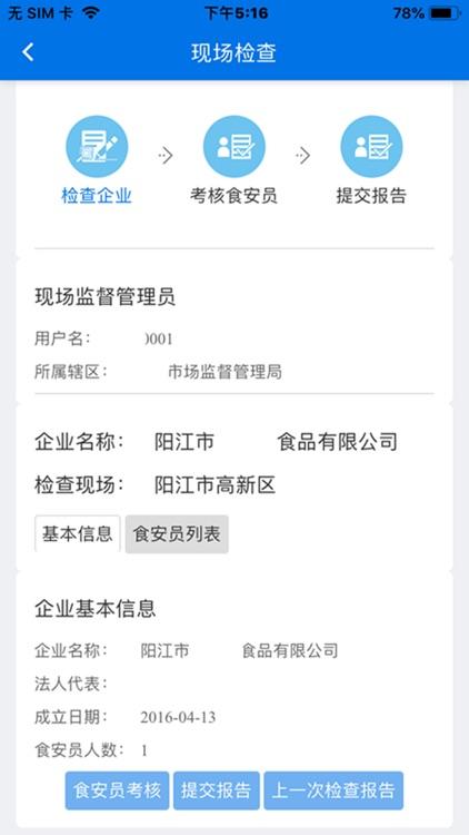 广东食安抽考 screenshot-4
