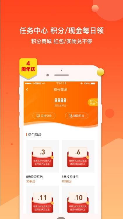 信融投资—北京信融专业手机理财平台 screenshot-3