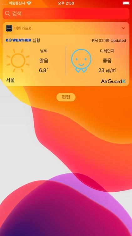 대기오염 AirGuard K screenshot-4
