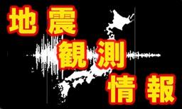 地震観測情報 TV
