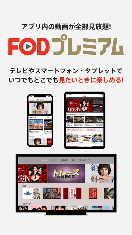 FOD / フジテレビのドラマ、アニメなど見逃し配信中! screenshot-5