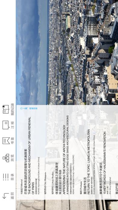 城市中国 URBAN CHINAScreenshot of 2