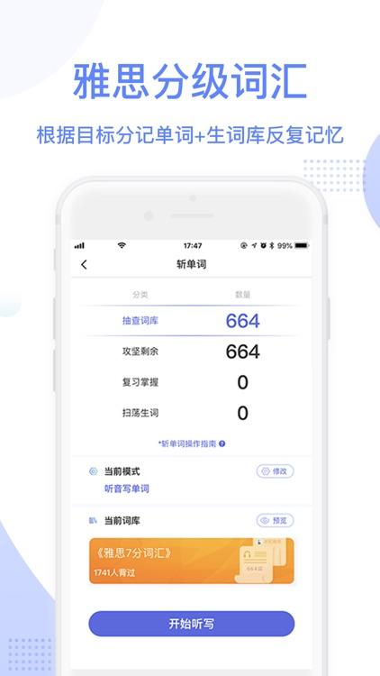 羊驼雅思专业版-雅思口语必备练习平台 screenshot-3