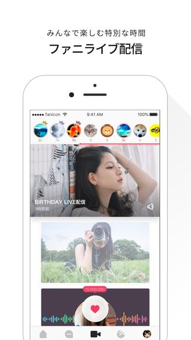 fanicon ScreenShot2