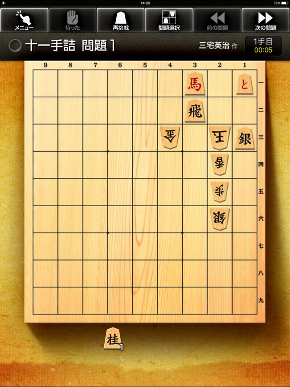 みんなの詰将棋のおすすめ画像1