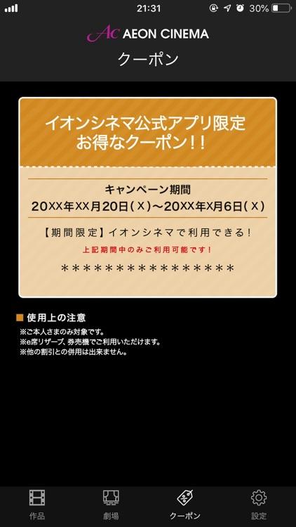 イオンシネマ公式アプリ screenshot-3