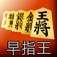 Codes for Fast Shogi Pro Hack