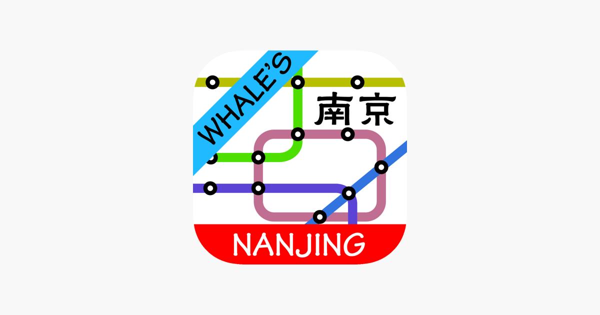 Połączenie nanjing