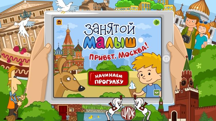 Занятой малыш.Привет,Москва