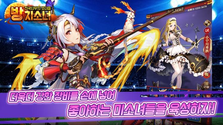 방치소녀 screenshot-4