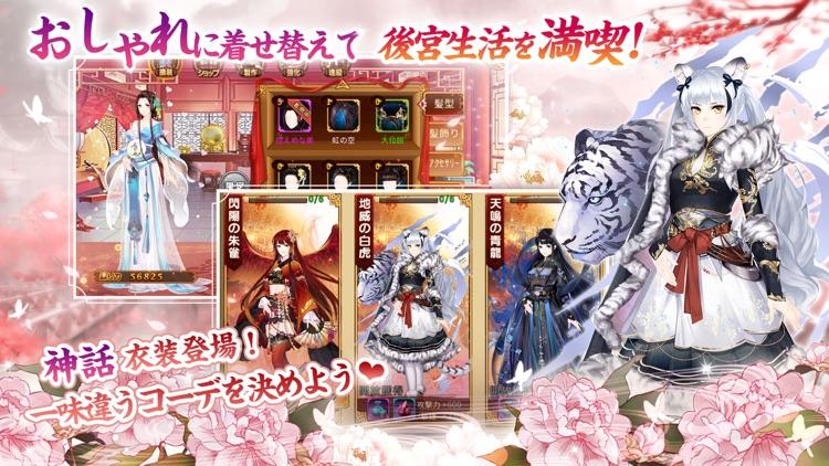 謀りの姫 screenshot-1