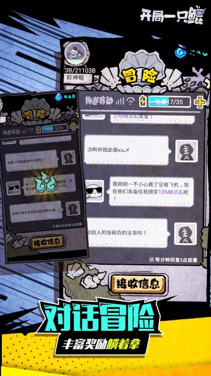 开局一只鲲 screenshot-6