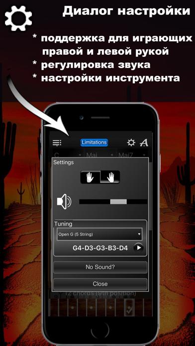 Компас Аккордов Банджо лайт скриншот программы 5
