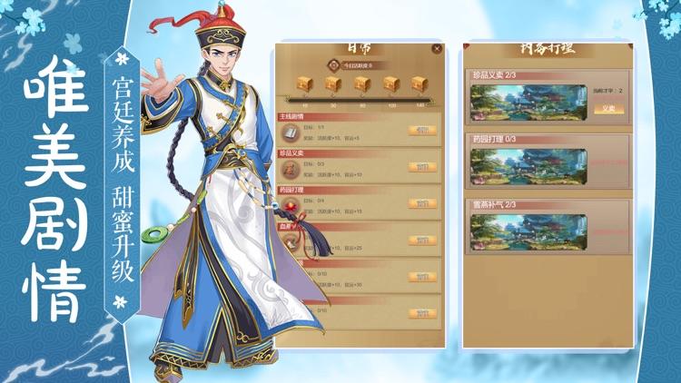 清宫升职记-古风养成游戏 screenshot-4