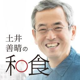 土井善晴の和食 - 料理レシピを動画で紹介 -