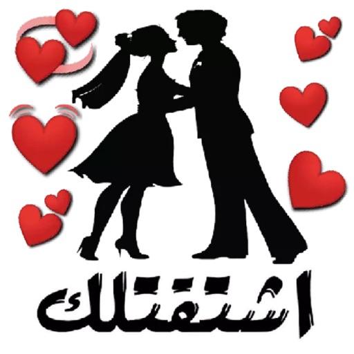ستيكرات الحب