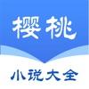 樱桃小说大全-小说电子书阅读器