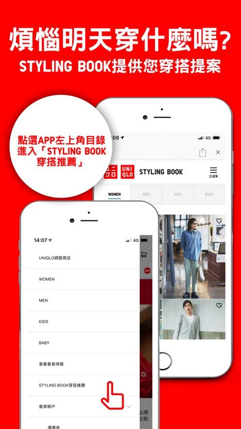 UNIQLO TW App 截图