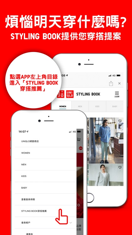 UNIQLO TW screenshot-3