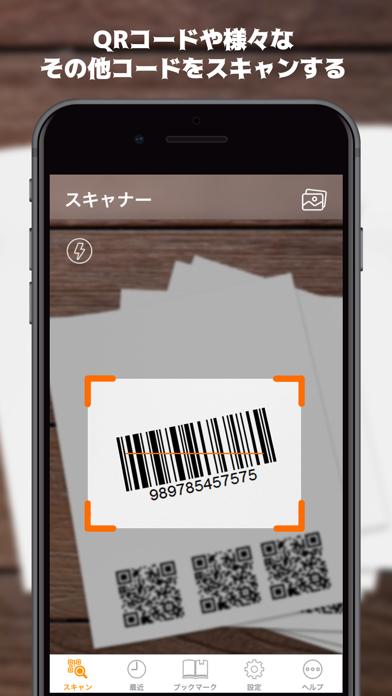 QRコードリーダー - プリクラ qr コードのおすすめ画像2