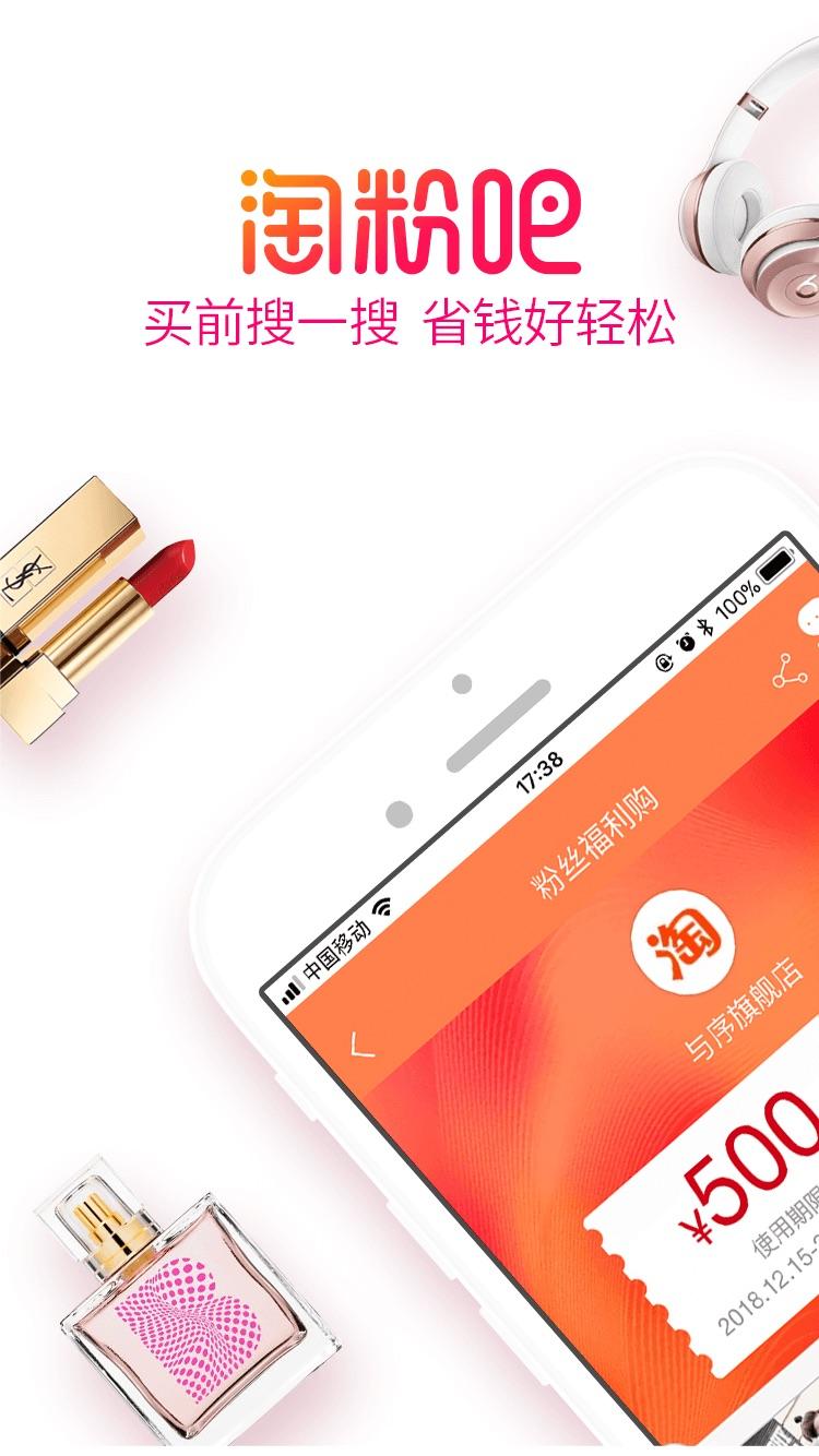 淘粉吧-购物省钱的返利APP Screenshot