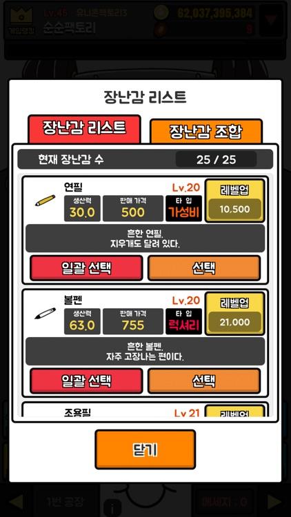 주식회사 호구팩토리 screenshot-7