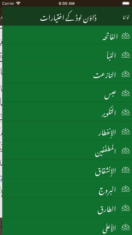 عربی زبان سیکھئے screenshot-8