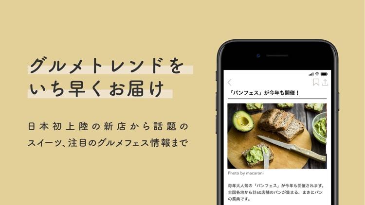 macaroni(マカロニ) screenshot-6