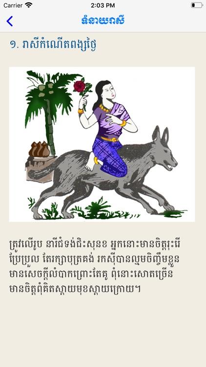 Fortune Khmer screenshot-3