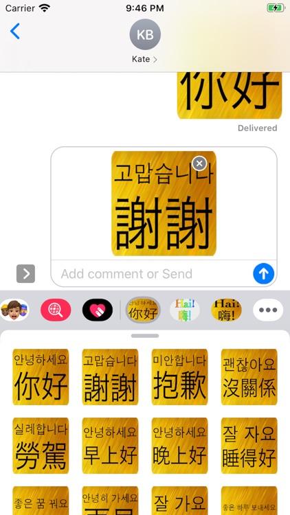 Chinese Korean screenshot-3