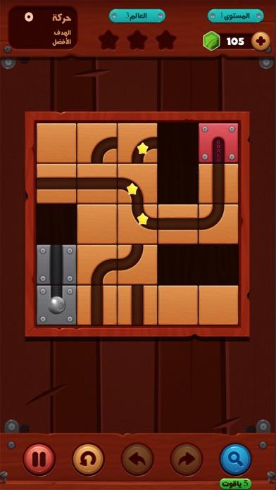 لعبة كرة و مخ  - العاب الذكاءلقطة شاشة4