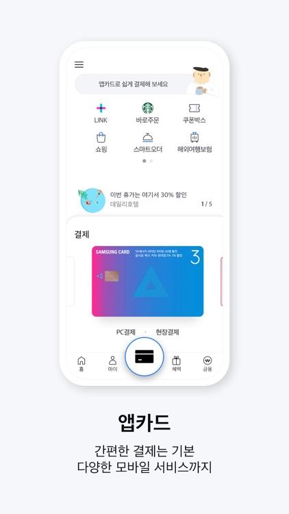 삼성카드 screenshot-4