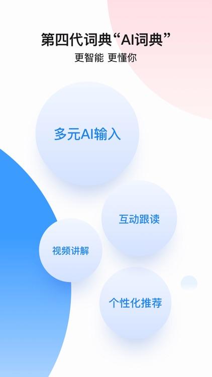 百度翻译-英语学习必备 screenshot-5
